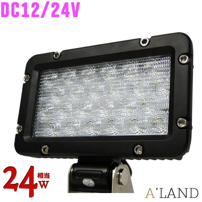 作業灯 12v 24v 広角 LED 作業灯 拡散 一般白熱電球24w相当 ワークライト 3000LM デッキライト 広角タイプ 投光器 照明 防水 防塵 IP67