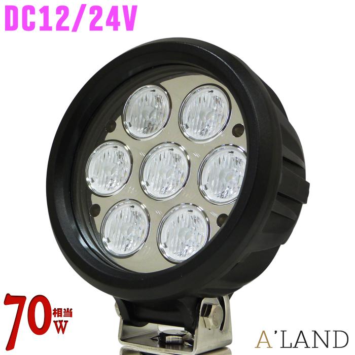 船舶用 LED サーチライト 12v 24v 兼用 拡散タイプ 70w 7000LM CREEチップ 船舶用 サーチライト 投光器 広角 LED作業灯 LED 集魚灯 船舶ライト 照明 作業灯