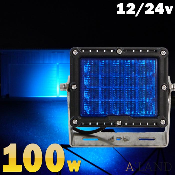【カラーレンズ】オリジナルブルーライト 100w LED集魚灯 青色 LED作業灯 12v-24v兼用 LED投光器 作業照明 照度/拡散範囲最高クラス led ワークライト