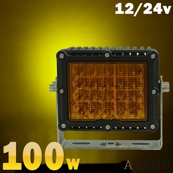 送料無料 新色 夜釣りや船舶の集魚灯として カラーレンズ オリジナルイエローライト 100w LED集魚灯 黄色 格安 LED作業灯 照度 LED投光器 led 拡散範囲最高クラス 作業照明 豪華な ワークライト 12v-24v兼用
