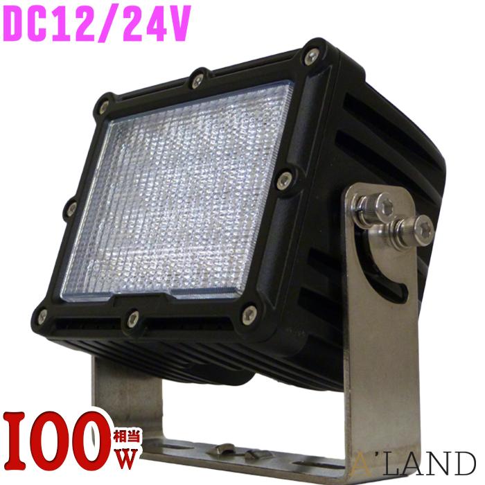 ハイパワータイプ LED作業灯 100w 12v-24v兼用 LED投光器 作業照明 照度/拡散範囲最高クラス led ワークライト