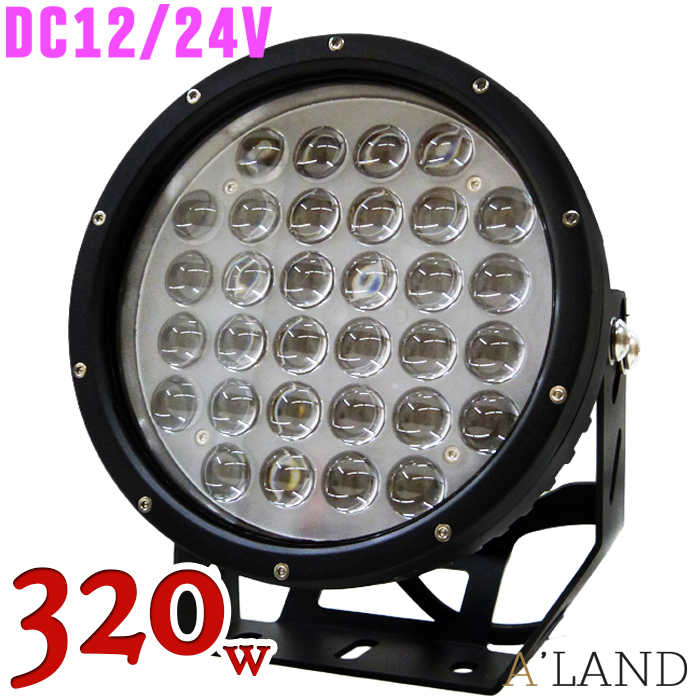 320w LEDサーチライト 船舶 スポット 拡散 320w 作業灯ライト CREEチップ 12v 24v LED作業灯 LED 集魚灯 船舶ライト 船舶用 サーチライト 作業灯 照明