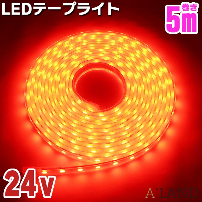 LEDテープライト 24v 5m 防水 SMD5050 300LED LEDテープ 300連 レッド 赤色 紅 船舶照明 作業灯 トラック 24v車 照明 led テープライト