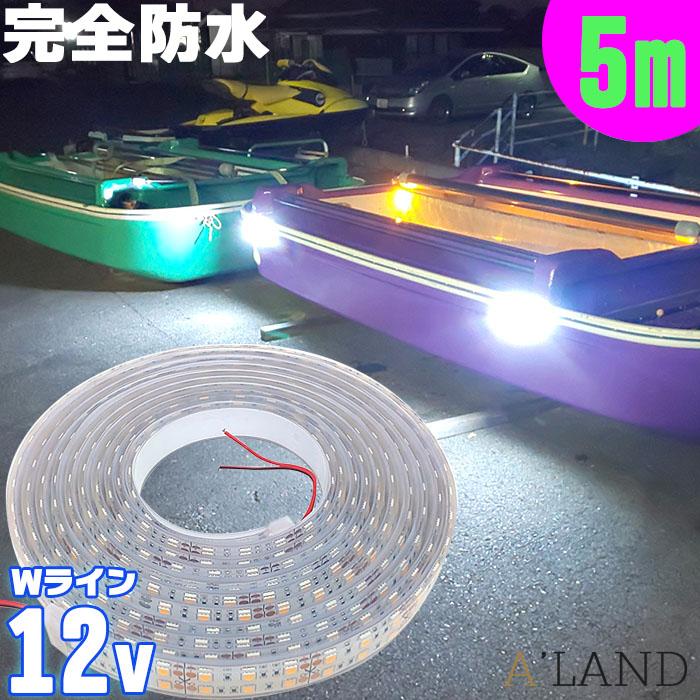 【完全防水】LEDテープライト 12v 専用 (5m) 【エポキシ+シリコンカバー】SMD5050 防水加工 ホワイト 船舶 照明 led 白 LEDテープ ダブルライン 船舶 12v車
