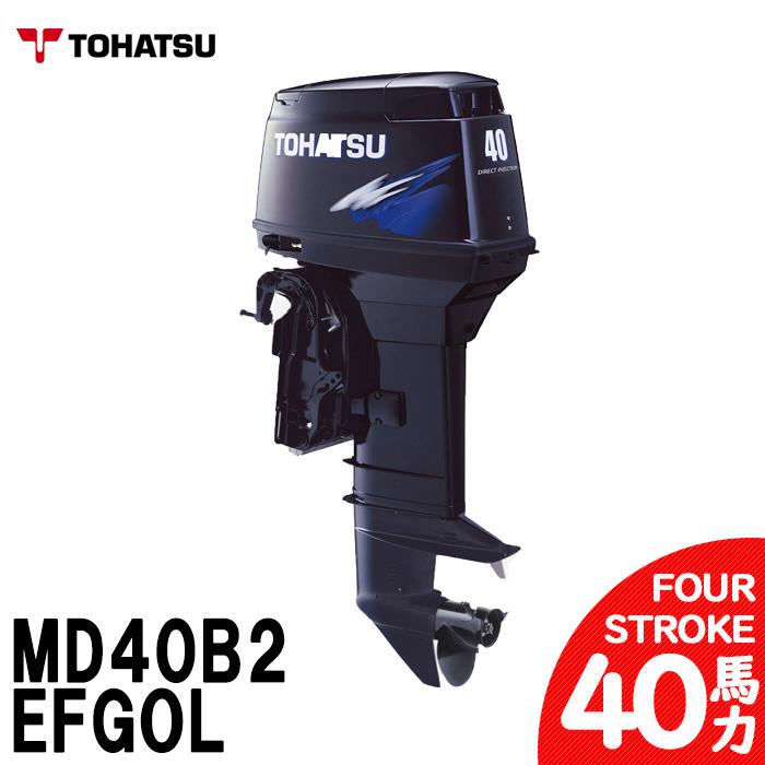 船外機 40馬力 送料無料 TOHATSU トーハツ MD40B2EFGOL 2ストローク 船舶 ボート エンジン 船外機 パワートリム&チルト仕様 md40b2