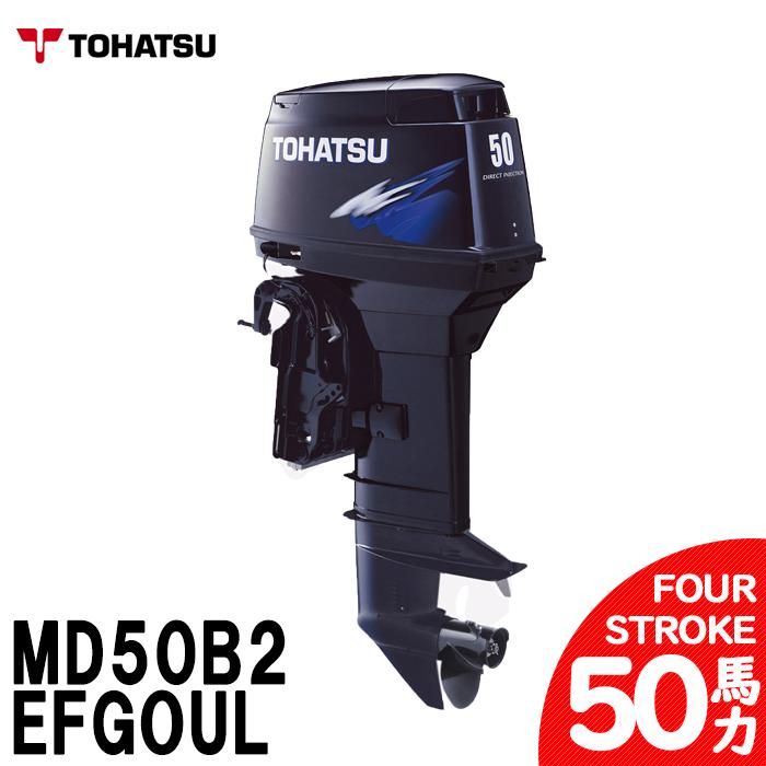 船外機 50馬力 送料無料 TOHATSU トーハツ MD50B2-EFGOUL 2ストローク 船舶 ボート エンジン 船外機 パワートリム&チルト仕様 md50b2