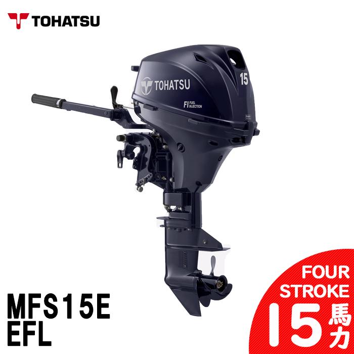 船外機 15馬力 送料無料 TOHATSU トーハツ トランサムL セル 電動スターター 4ストローク 船舶 ボート エンジン 船外機 低速から高速までゆとりのパワー mfs15e-efl