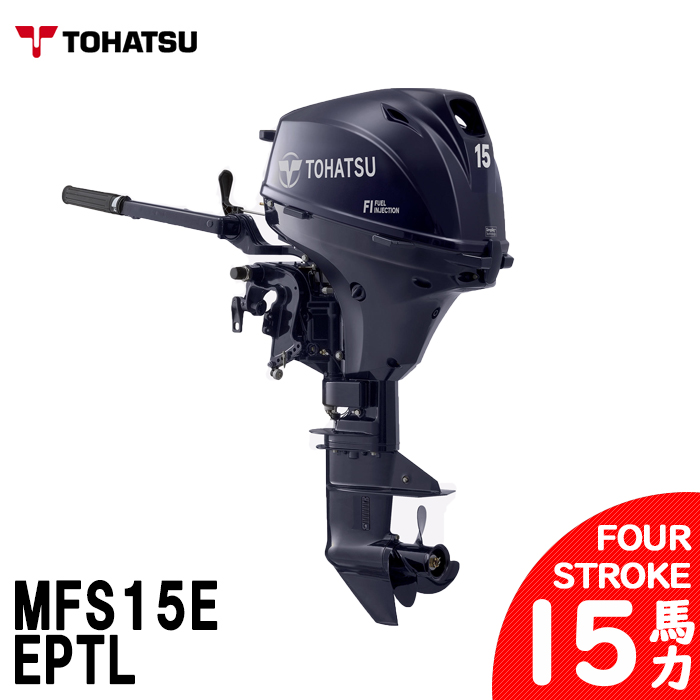 船外機 15馬力 送料無料 TOHATSU トーハツ トランサムL セル 電動スターター パワーチルト リモートコントロール 4ストローク 船舶 ボート エンジン 船外機 mfs15e-eptl