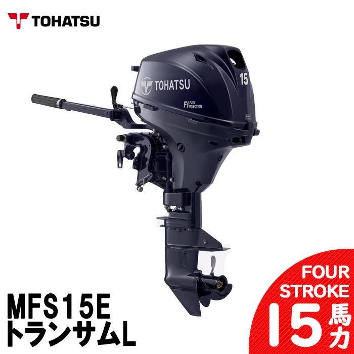 船外機 15馬力 送料無料 TOHATSU トーハツ トランサムL 4ストローク 船舶 ボート エンジン 船外機 低速から高速までゆとりのパワー mfs15e-l