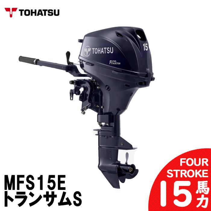 【SALE価格】船外機 15馬力 送料無料 TOHATSU トーハツ トランサムS 4ストローク 船舶 ボート エンジン 船外機 受注生産モデル mfs15e-s