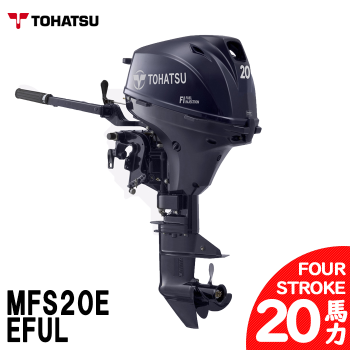 船外機 20馬力 送料無料 TOHATSU トーハツ トランサムEFUL 4ストローク セル 船舶 ボート エンジン 船外機 受注生産モデル mfs20e-eful