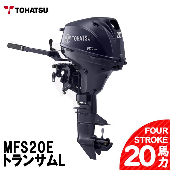 船外機 20馬力 送料無料 TOHATSU トーハツ トランサムL 4ストローク 船舶 ボート エンジン 船外機 高性能デジタルC.D.イグニッション mfs20e-l