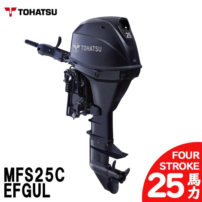 船外機 25馬力 送料無料 TOHATSU トーハツ トランサムEFGUL 4ストローク 船舶 ボート エンジン 船外機 受注生産モデル mfs25c