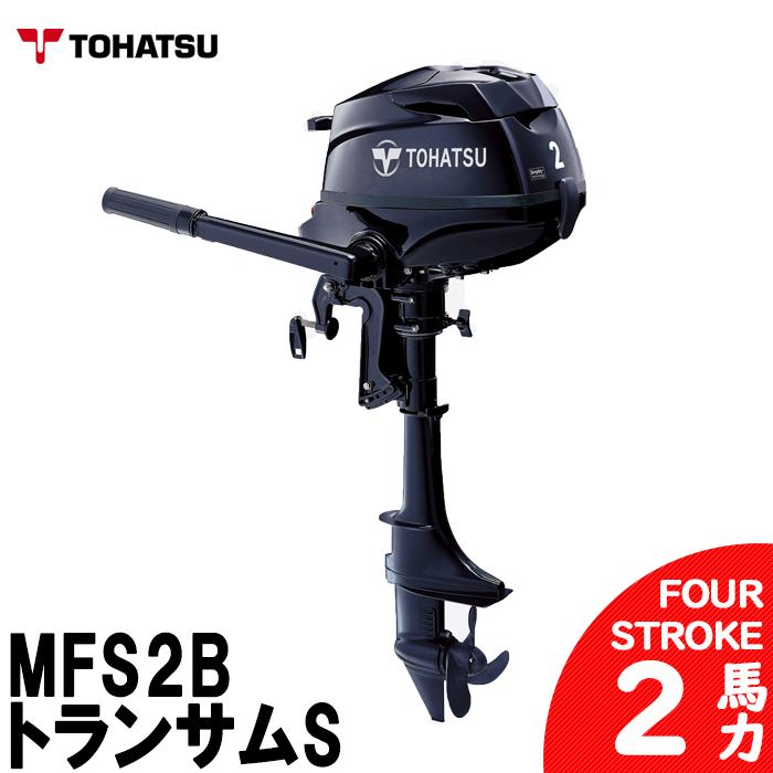 船外機 2馬力 送料無料 TOHATSU トーハツ 4ストローク 燃料タンク内蔵型 TOHATSU トランサムS トランサムS ミニボート対応船外機 2馬力 MFS2B, ガーデン用品屋さん:8f3b59fc --- officewill.xsrv.jp