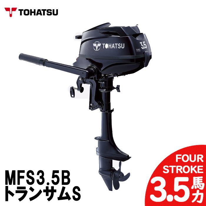 船外機 3.5馬力 送料無料 TOHATSU トーハツ 4ストローク 燃料タンク内蔵型 トランサムS ミニボート対応船外機 mfs35b