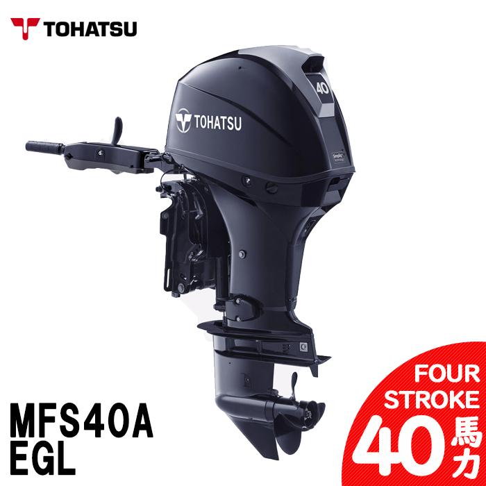 船外機 40馬力 送料無料 TOHATSU トーハツ MFS40A-EGL トランサムL 4ストローク 船舶 ボート エンジン 船外機 電動スターター ガスアシスト仕様 mfs40a