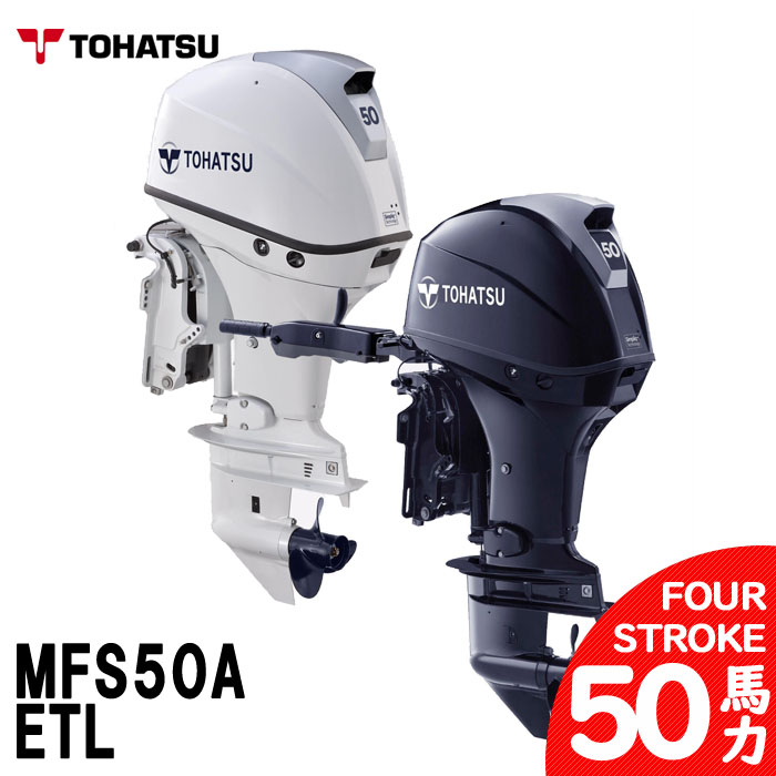 船外機 50馬力 送料無料 TOHATSU トーハツ MFS50A-ETL トランサムL 4ストローク 船舶 ボート エンジン 船外機 電動スターター パワートリム&チルト仕様 mfs50a