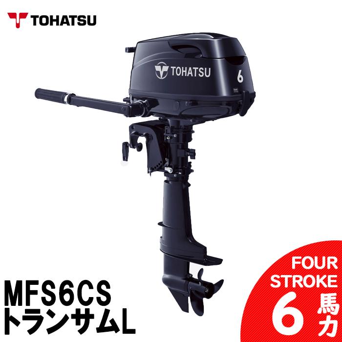 船外機 6馬力 送料無料 TOHATSU トーハツ 4ストローク 船舶 ボート トランサムL 船外機 mfs6cs