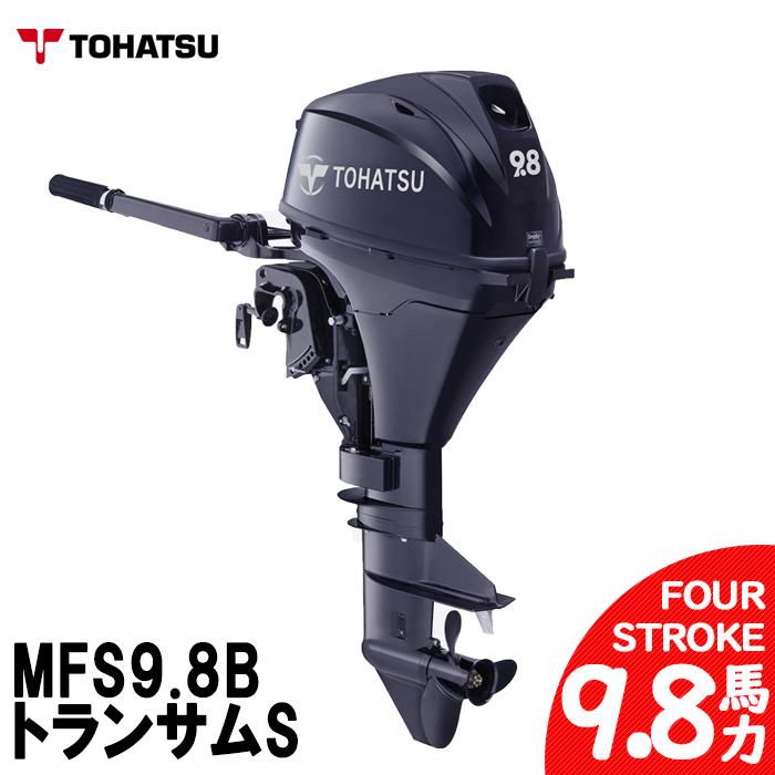船外機 9.8馬力 送料無料 TOHATSU トーハツ トランサムS 4ストローク 船舶 ボート エンジン 船外機 mfs98b