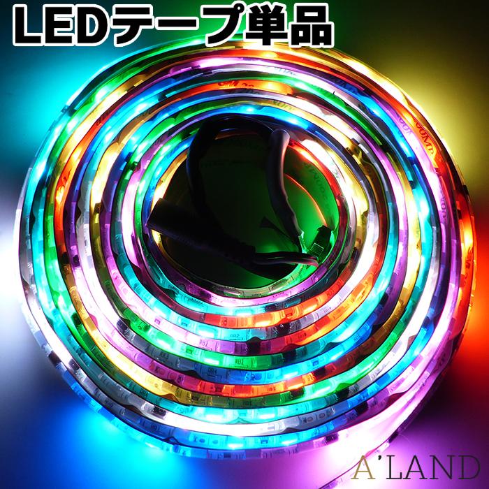 【延長用 テープのみ】エポキシ 両面テープ付き Wライン 光が流れる RGB LEDテープライト 5m 600LED 単体販売 防水加工 133点灯パターン SMD5050 LEDテープ パターン記憶型 調光 イルミネーション