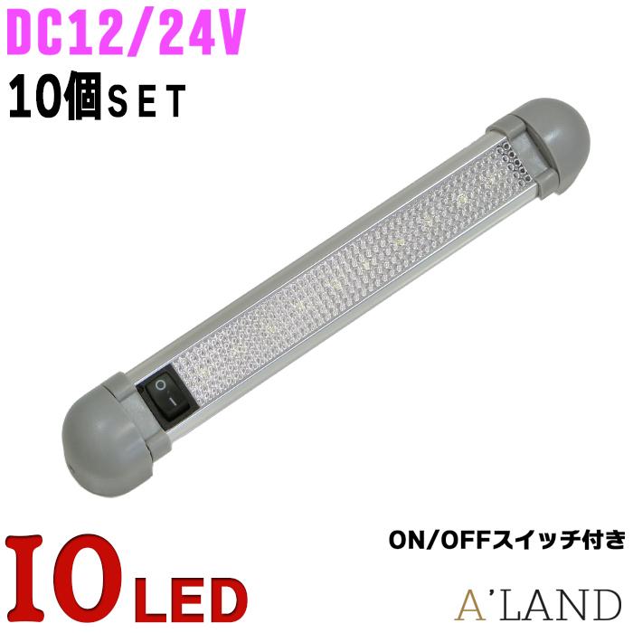 【6ヶ月間保証】【10本セット】LED室内灯 LEDルームランプ 60LM LED10連発 12v/24v兼用 180°角度調整可能 キャンピングカー 汎用