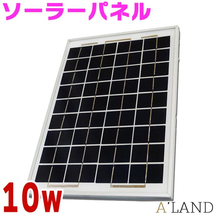3980円以上のご購入で送料無料 アウトドア レジャーで活躍するソーラーパネル ソーラーパネル 10w 12v 特売 与え 災害や野外など充電ができる パネル 小型 モバイルソーラーグッズ 太陽光蓄電