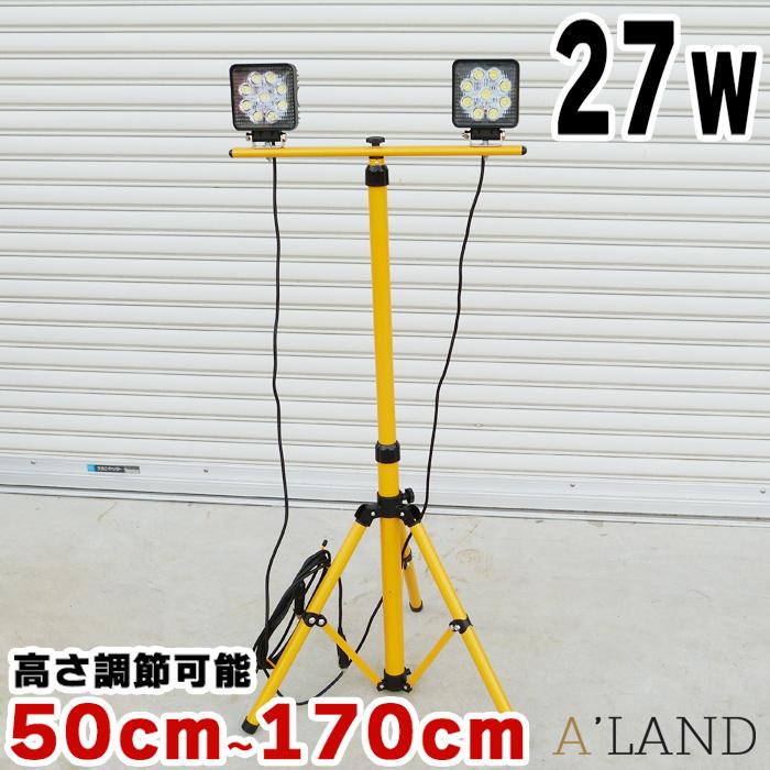 LED 作業灯 集魚灯 27w 12v 24v 三脚スタンド式 2灯 拡散 広角 50cm~170cm 自在に調整可能 照明 2台 2個 夜間作業 工事用 屋内 屋外 ライト付き ライトスタンド 投光器 釣り ライト