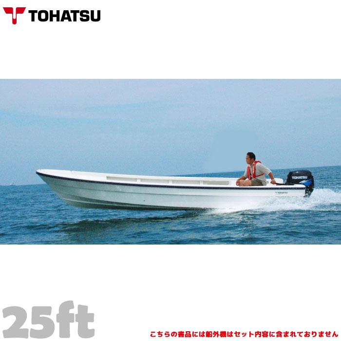 TOHATSU トーハツ 船体 和船 25ft(フィート) TFWシリーズ 最大搭載人数 8人 新2級以上