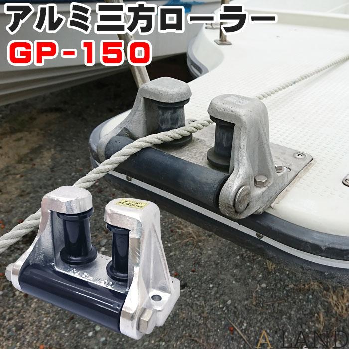 アルミ三方ローラー gp-150 プラローラー アンカー用品 係船用具 ニッコー機材 ロープ チェーン 船舶用品 漁船 船