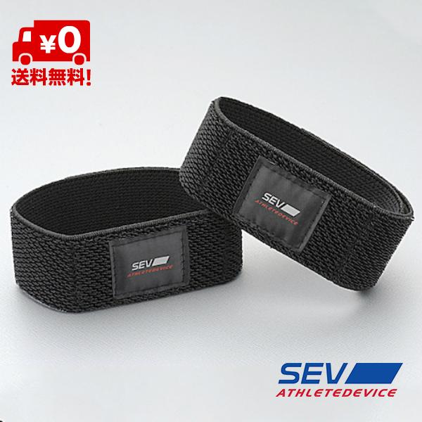 【送料無料】SEV HP ベルト スポーツ