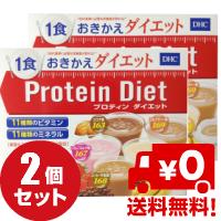 2個セット DHC プロティンダイエット 15袋入 (5味×各3袋) ディーエイチシー おきかえ食 ドリンク / 送料無料(一部地域除く)