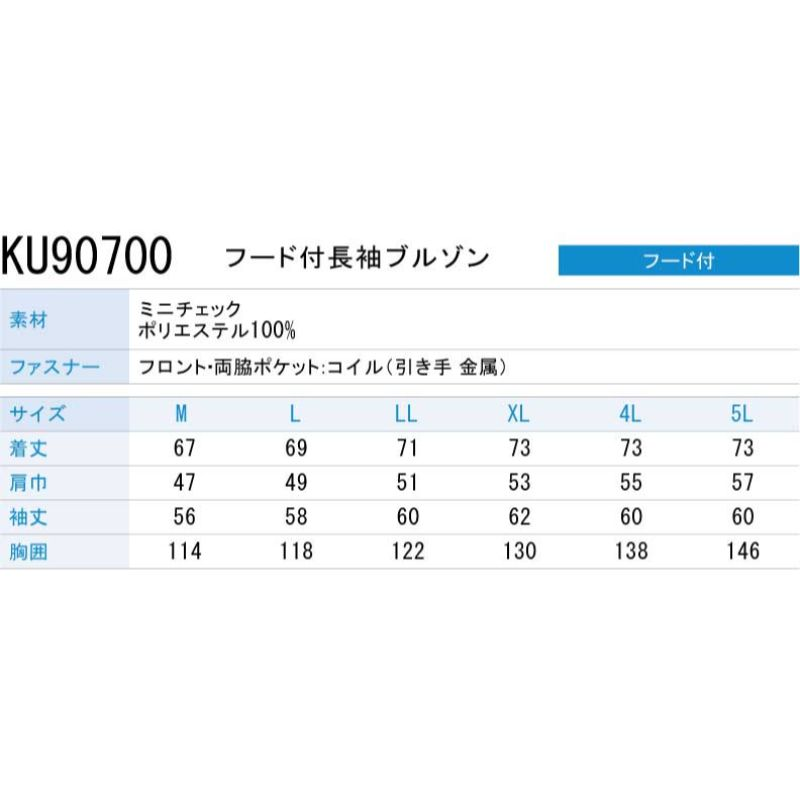 サンエス空調服 空調風神服 長袖ブルゾン フード付き空調服KU90700 + 2020年フラットファンセット + 2020年バッテリーセット + 200g大型保冷剤2個zSUMVpq