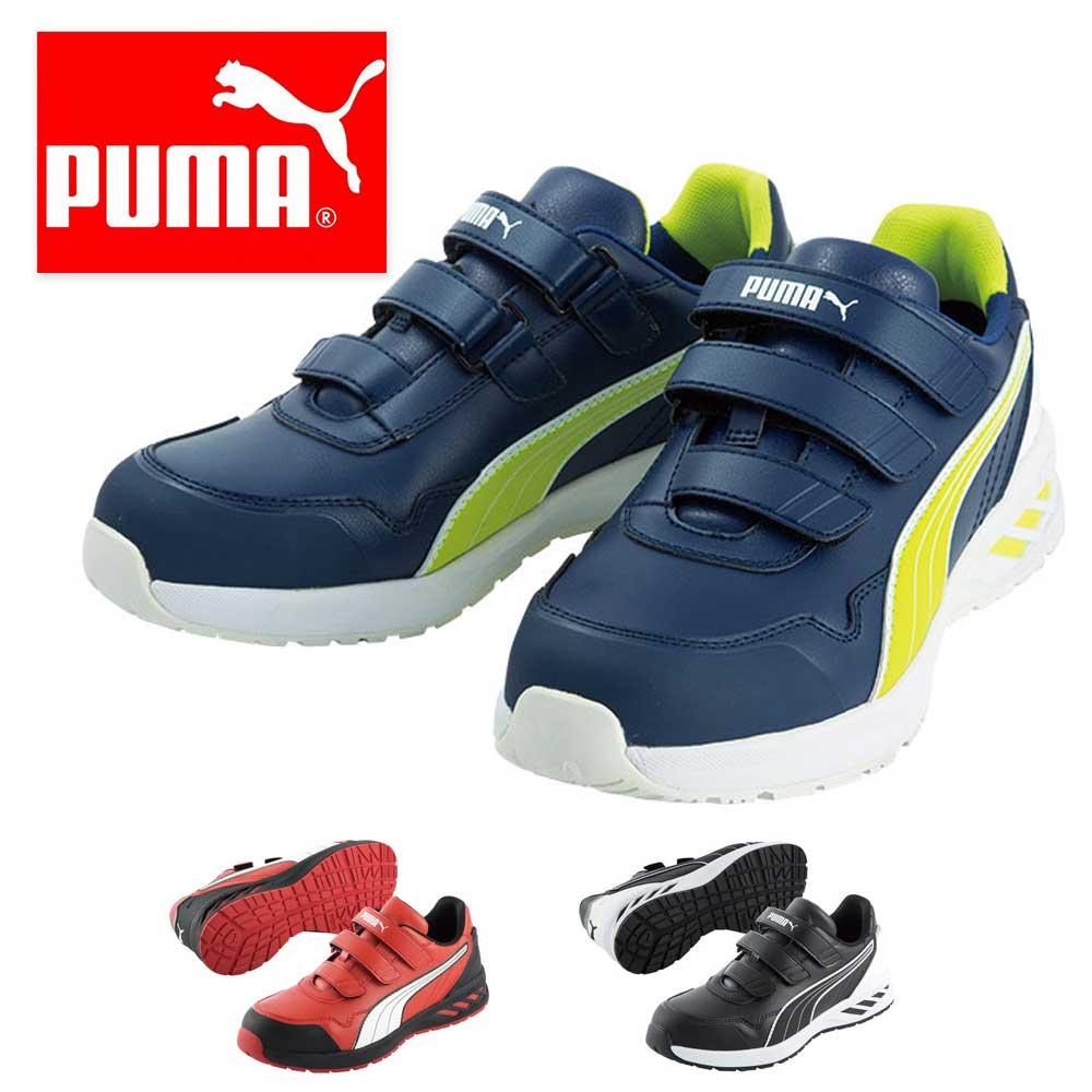 プーマ 安全靴 ハイクオリティ 作業靴 仕事靴 セーフティースニーカー ローカット 64.242.0 PUMA 安全シューズ 大幅にプライスダウン 64.244.0 64.243.0 スニーカー