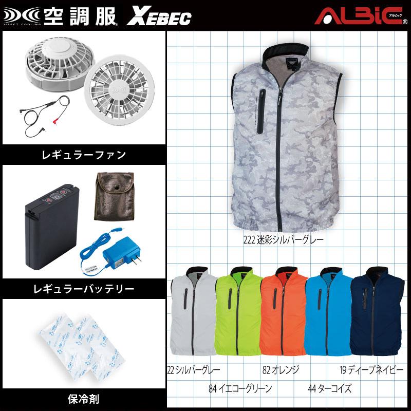 豪華な 空調服 熱中症対策 メンズ レディース 清涼 ジーベック ベスト XE98010 LIULTRAJ 超定番 グレー レギュラーファン バッテリーセット 200g大型保冷剤2個 + FANCB2GJ