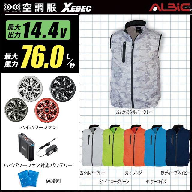 空調服 空調風神服 熱中症対策 メンズ 激安挑戦中 人気の製品 レディース 清涼 ジーベック 200g大型保冷剤2個 14.4Vパワーファン対応スターターキット ベスト XE98010 SK00012 +