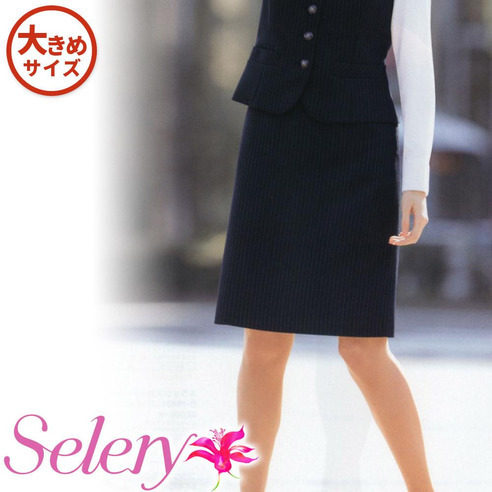 女子 制服 仕事服 ユニフォーム 受付 大きいサイズ 会社服 事務服 宅配便送料無料 セロリー 最新 ボトムAラインスカート S16401-S Selery