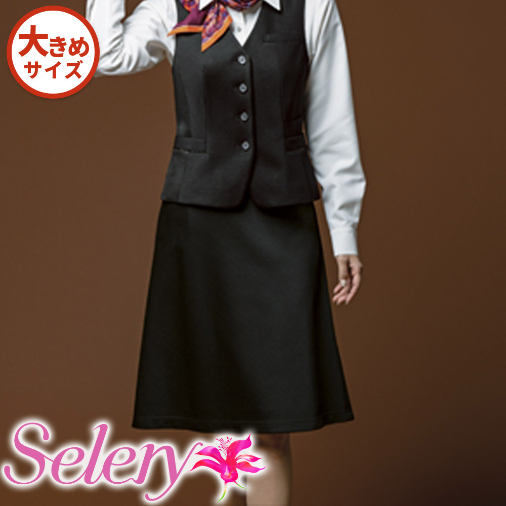 女子 制服 仕事服 ユニフォーム 受付 大きいサイズ 5%OFF Selery ボトムAラインスカート ストアー 事務服 S16770-S 会社服 セロリー