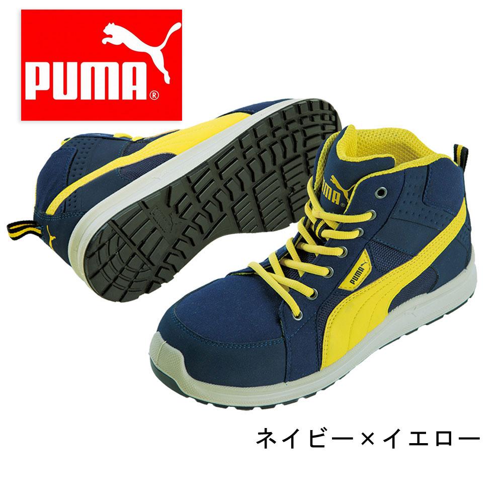 プーマ PUMA 安全靴 作業靴 仕事靴 セーフティースニーカー 63.351.0 建設 塗装 左官 土木 工業 土方 建築 トラック ドライバー:WORKS1店