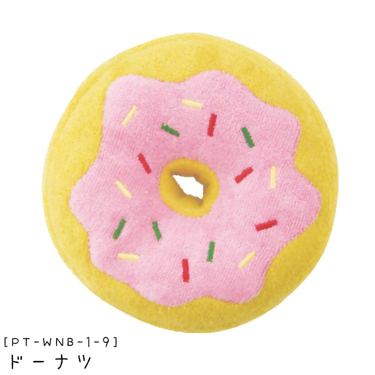 (ポイント10倍) ペット おもちゃ  おもちゃ ワンワンベーカリー 【ドーナツ】 (#PT-WNB-1-9)