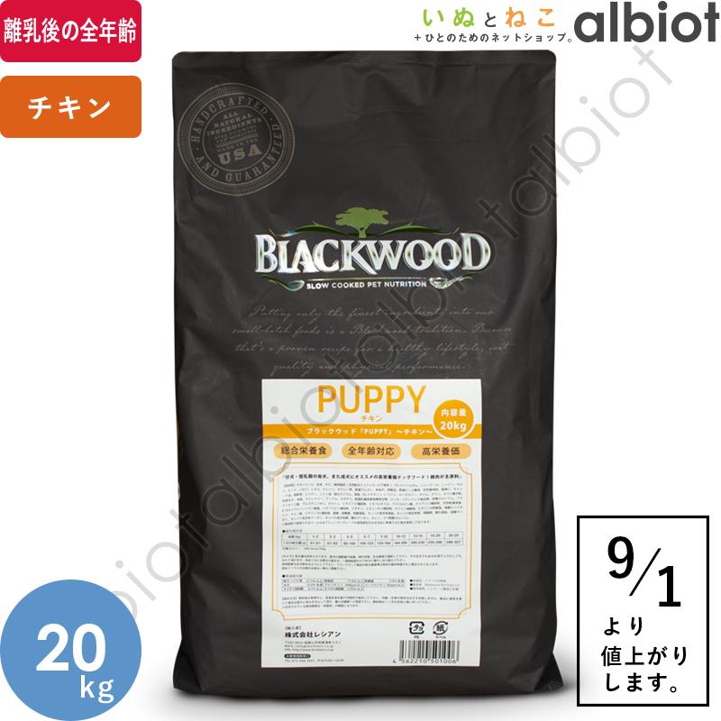 (送料無料)(あす楽)(ポイント10倍) 総合栄養食 仔犬 妊娠・授乳期 高栄養価 成長期 分包 小分け 大袋 ブリーダーパック Blackwood ブラックウッド パピー ドッグフード 20kg (5kg×4袋)