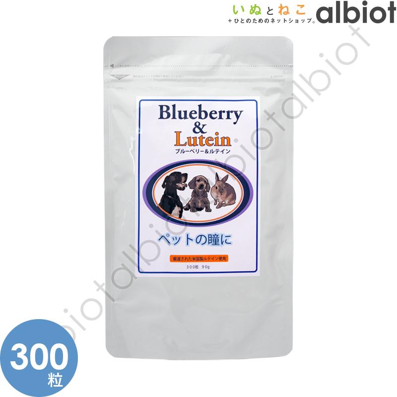 ポイント10倍 愛犬 愛猫の瞳の健康に 流行 ブルーベリー 限定価格セール 大袋 300粒 ルテイン