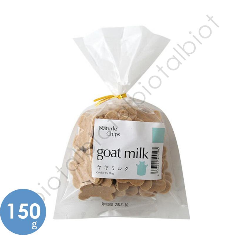 ポイント10倍 ナチュールチップス ヤギミルク 150g 受注生産品 ギフ_包装