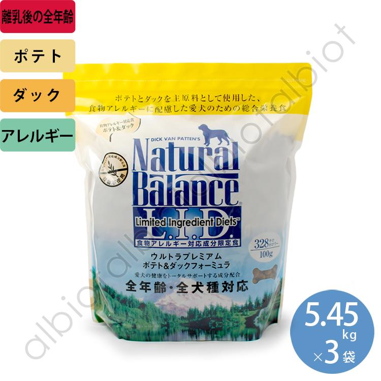 ナチュラルバランス ポテト&ダック ドッグフード 5.45kg×3袋