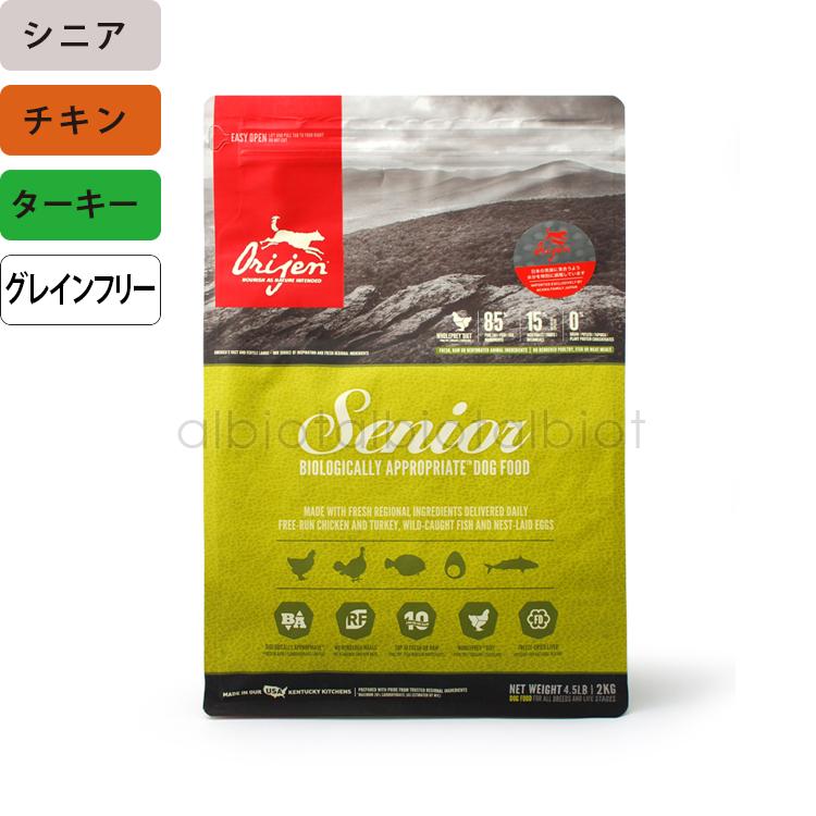 (期間限定キャンペーン中)オリジン シニア ドッグフード 11.3kg×2袋 ドライフード
