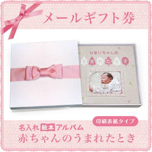 「名入れ絵本アルバム」メールギフト券 赤ちゃんのうまれたとき(刺繍表紙タイプ)