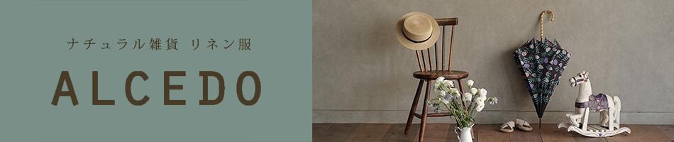 ナチュラル雑貨リネン服のALCEDO:オリジナルテキスタイルの傘・靴下・リネン服のALCEDO直営店