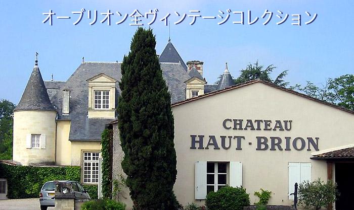1958シャトウ オーブリオンChateau Haut Brion