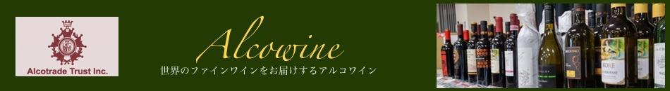 アルコワイン:日本、スイス、仏、伊の当社専門スタッフが世界から直輸入、お届けします。