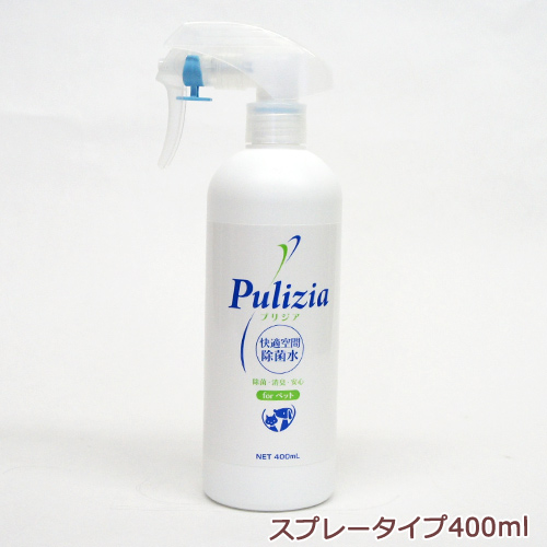 ペットや人の手肌にも安心な除菌消臭水です 快適空間除菌水プリジア 新作 Pulizia forペット 往復送料無料 スプレータイプ400ml○