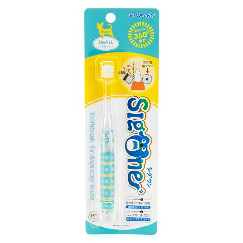 1年保証 現行品より 公式ショップ さらにコンパクトになって誕生 VIVATEC スモール○ コンパクト歯ブラシ シグワン